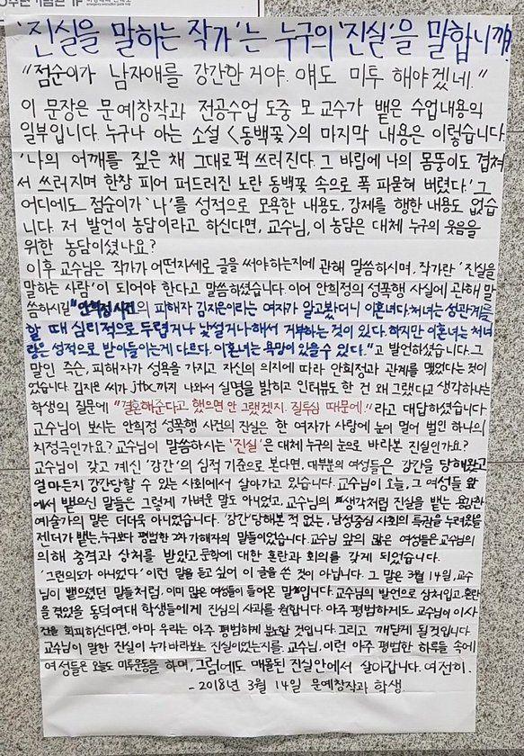 문예창작과 학생들이 동덕여대에 지난 14일 붙인