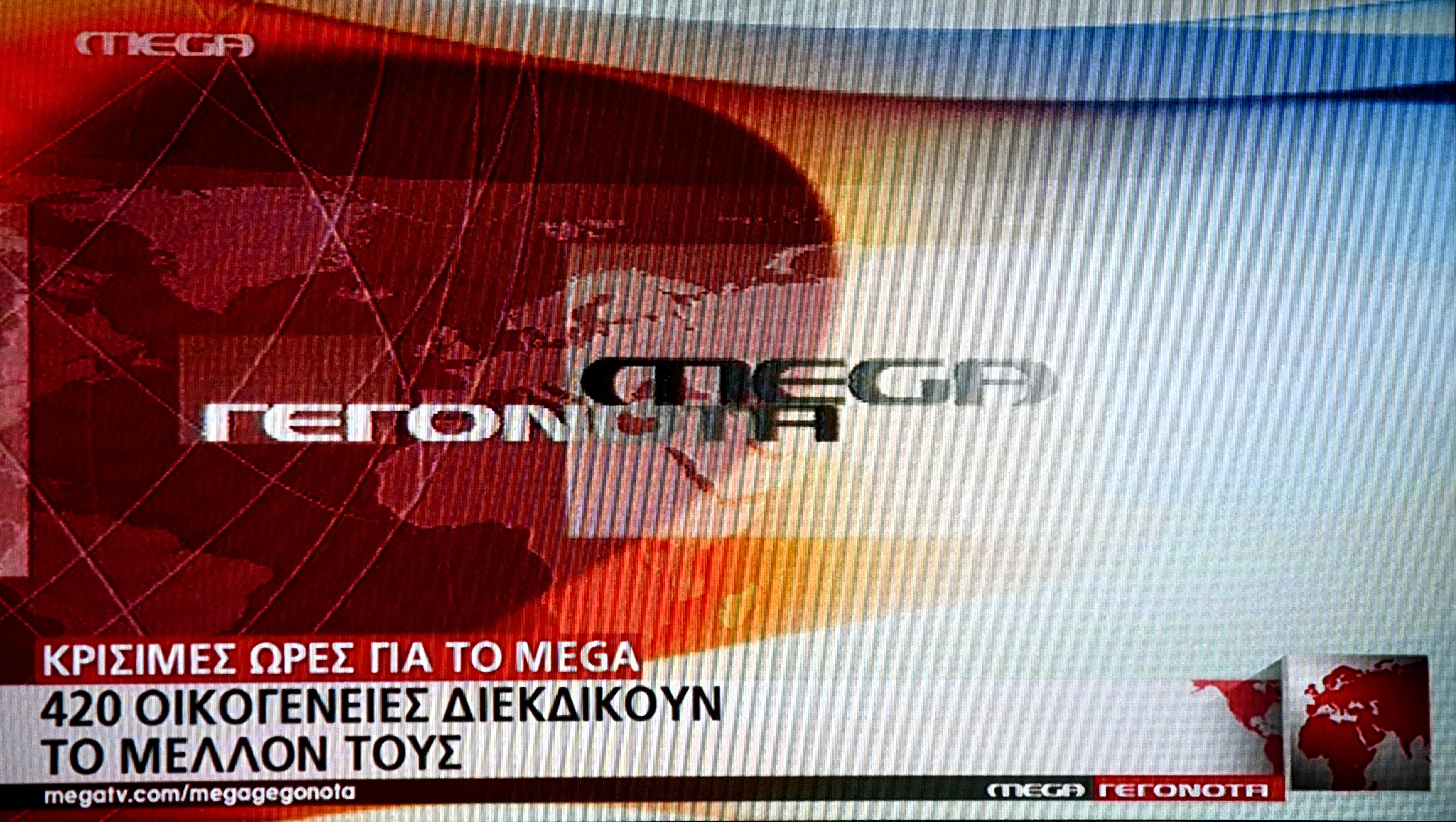 Στο ΣτΕ προσέφυγαν η ΠΟΣΠΕΡΤ και οι εργαζόμενοι του MEGA κατά της απόφασης του