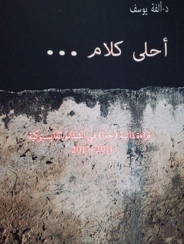 Ahla Kalam - plus doux propos, lecture très personnelle des insultes tunisiennes sur Facebook (2011-2017),...