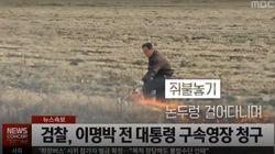 MBC에서 '이명박 구속영장 청구' 속보가 나간 절묘한