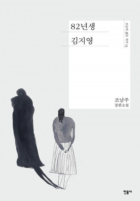 이 책이 바로 그 무시무시한 '82년생 김지영'