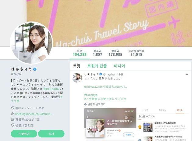 유명 블로거이자 방송인인 이토 하루카의 트위터 계정. 사진 트위터