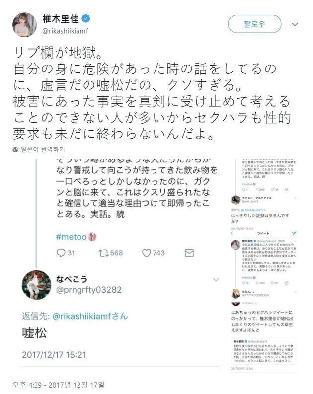"""시이키 씨가 """"댓글난이 지옥""""이라고 올린 트윗. 사진 트위터"""