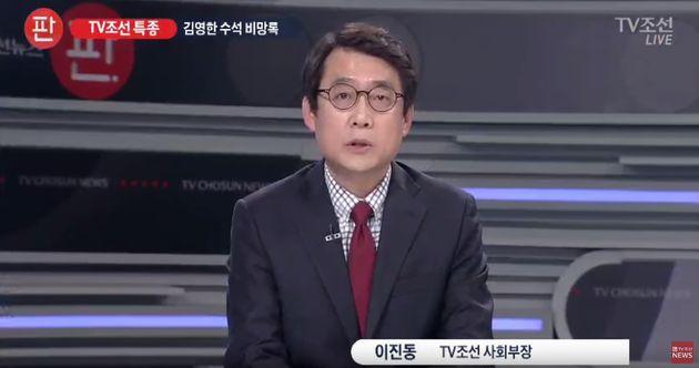 최순실 국정농단을 특종 보도한 이진동 TV조선 사회부장이 사표를
