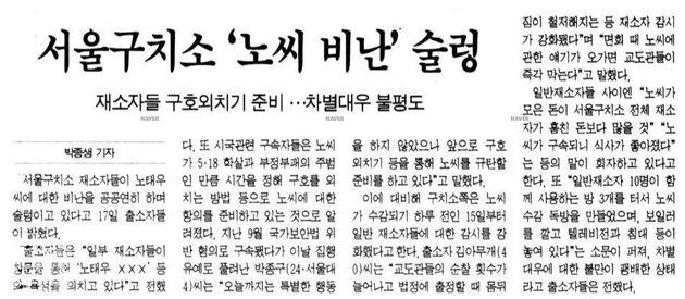 한겨레신문 1995년