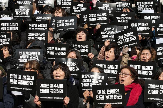 한국여성단체연합, 전국성폭력상담소협의회 소속 회원들이 1월 23일 오후 서울 동작구 서울여성플라자 앞에서 '故 장자연 사건' 재수사를 촉구하며 구호를 외치고