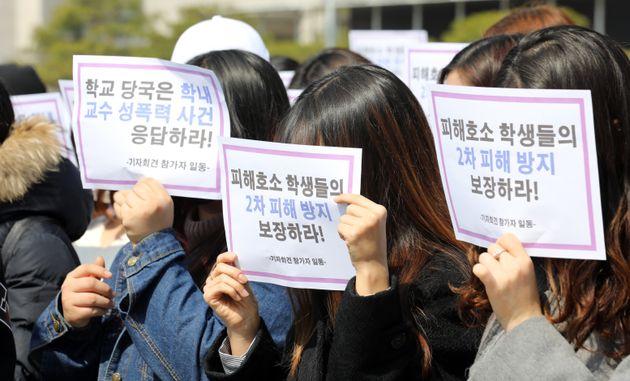 연이은 '교수 성폭력' 폭로에 이화여대 학생들이 움직임에