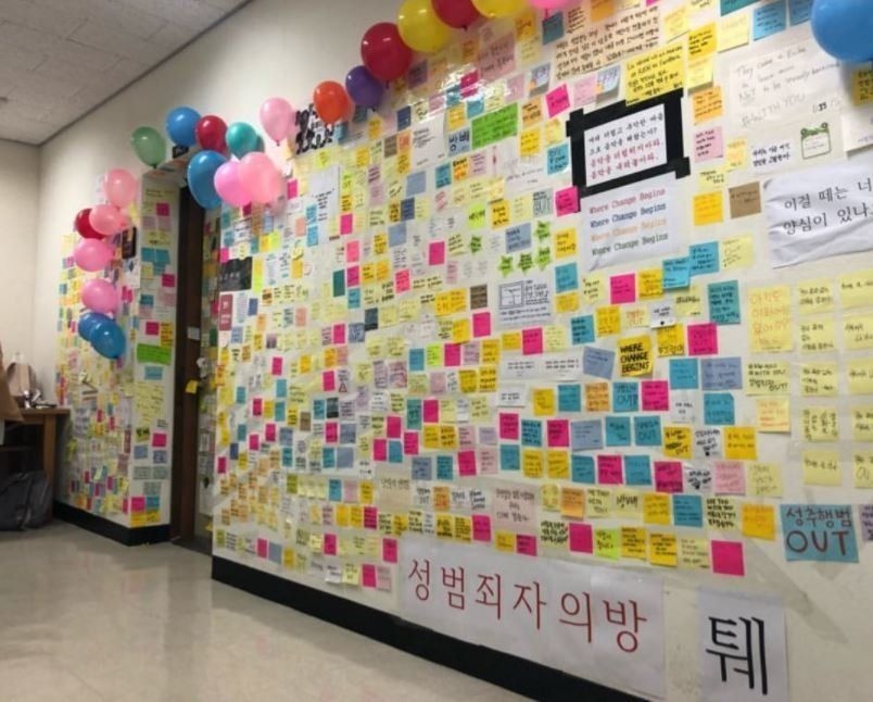 대학 성폭력 가해 교수실 벽에 포스트잇이