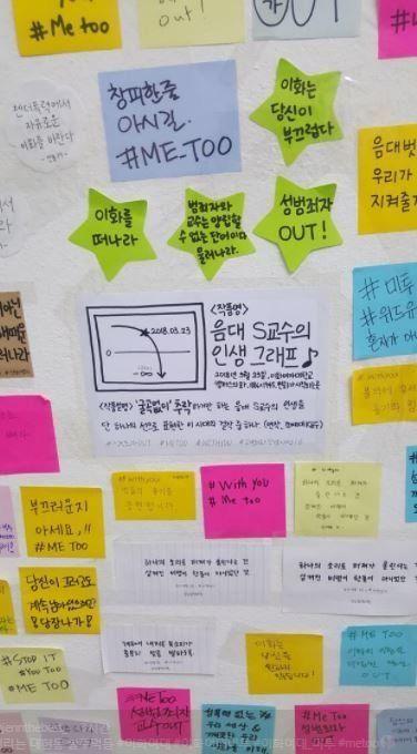 """""""방 빼""""… '성추행 의혹' 이화여대 교수 사무실 벽에 학생들 쪽지"""