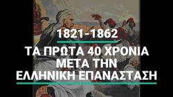 1821 - 1862: Τα 40 χρόνια μετά την Ελληνικη