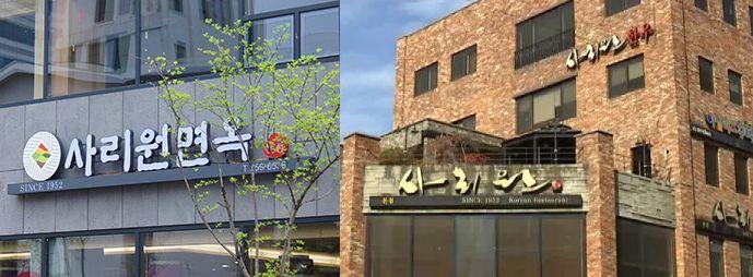 '사리원' 식당 이름을 둘러싼 소송은 이렇게
