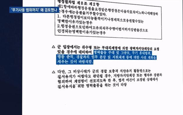 JTBC와 SBS가 부딪힌 '국방부 위수령 검토' 왜곡보도 논쟁의 두 가지