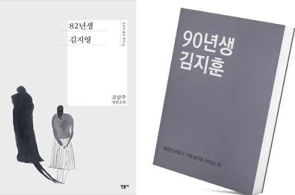 크라우드펀딩 거부당한 '90년생 김지훈'에 대한 소셜 미디어