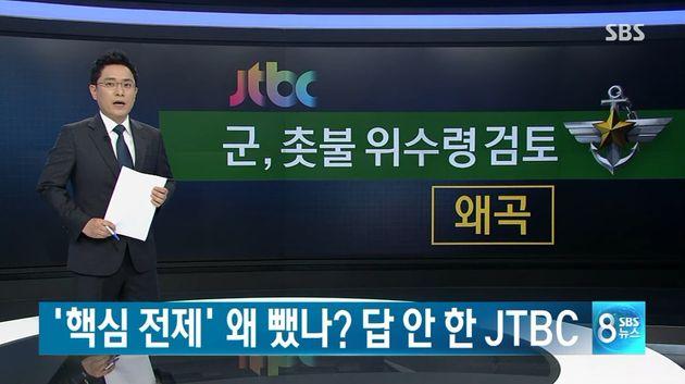 SBS가 JTBC '국방부 위수령 검토' 보도를 재반박했다. JTBC의 해명이