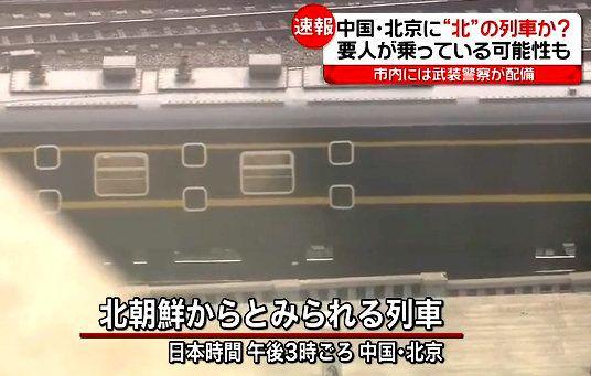 김정일 북한 국방위원장이 생전에 중국 방문 시 전용열차로 사용한 것과 흡사한 열차가 26일 베이징역으로 진입하고