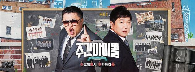 '주간아이돌' 정형돈과 데프콘의 후임은