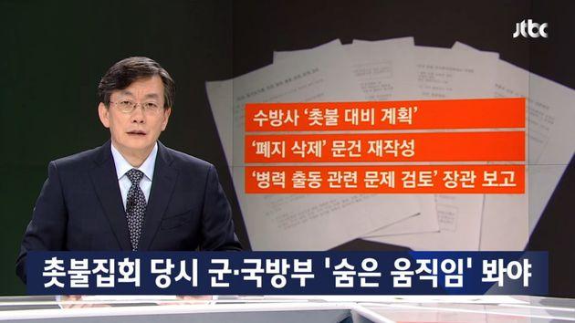 JTBC가 끝내 넘지 못한 '촛불집회 위수령 검토' 왜곡보도 논란의