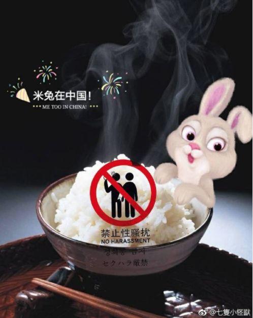 중국에서 해시태그 '#쌀토끼'가 이어지고 있는
