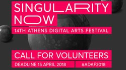 */ 14 th Athens Digital Arts Festival | Ανοιχτό Κάλεσμα