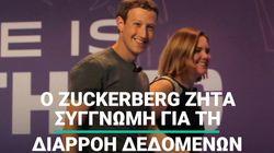 Ο Zuckerberg ζητά συγνώμη για τη διαρροή