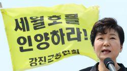 박근혜 정부가 '세월호 보고 시각'을 조작한 사실이