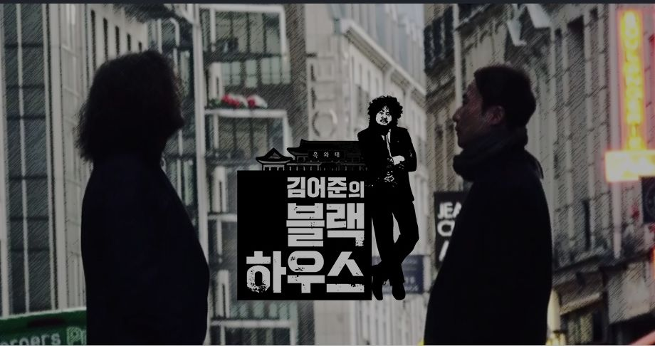 '김어준의 블랙하우스'가 공식입장을