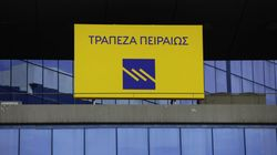 Tράπεζα Πειραιώς: Αύξηση κερδών και μείωση των κόκκινων δανείων το