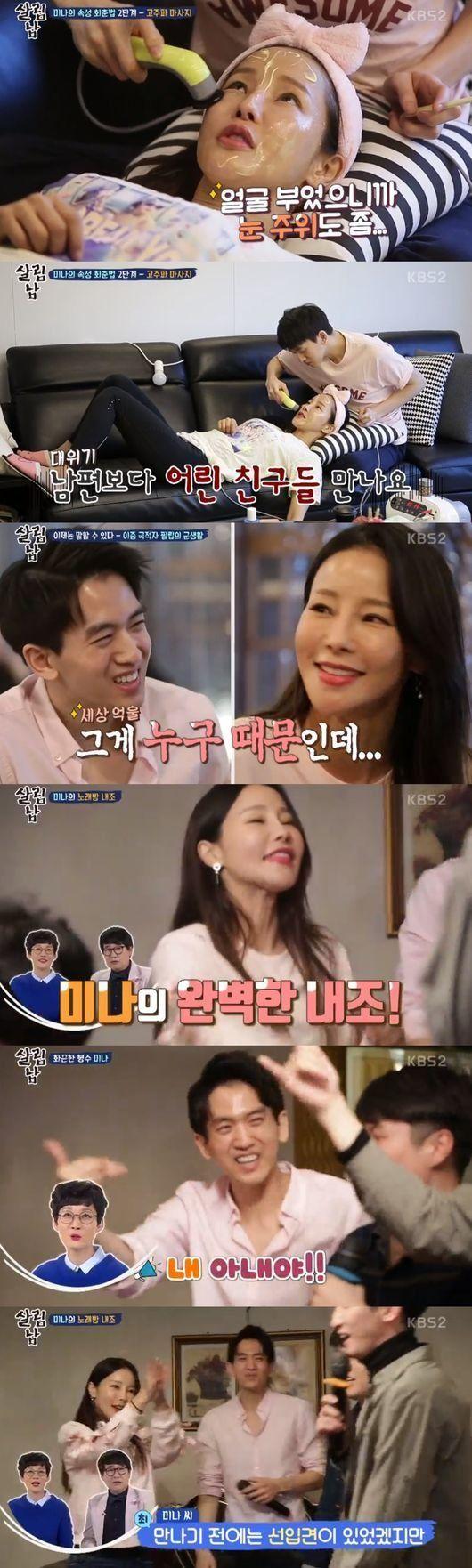 [어저께TV]'살림남2' 미나, 엄청난 노력 '내조의 여왕'