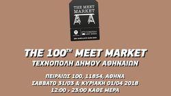 Τhe 100th Meet Μarket – Τεχνόπολη Δήμου Αθηνών: Σάββατο 31/03 & Κυριακή 01/04