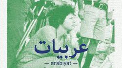 La cinémathèque de Tanger lance une programmation dédiée à la femme arabe dans le