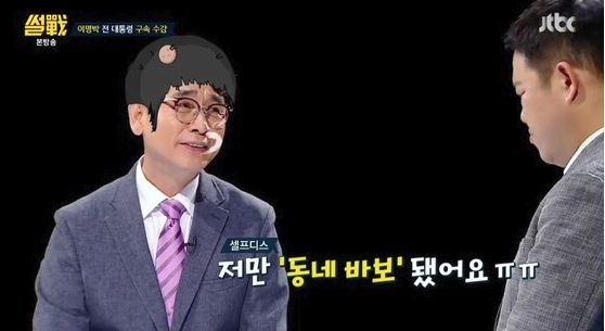박형준이 'MB 구속' 뉴스 속보를 접한 후 느낀 점을