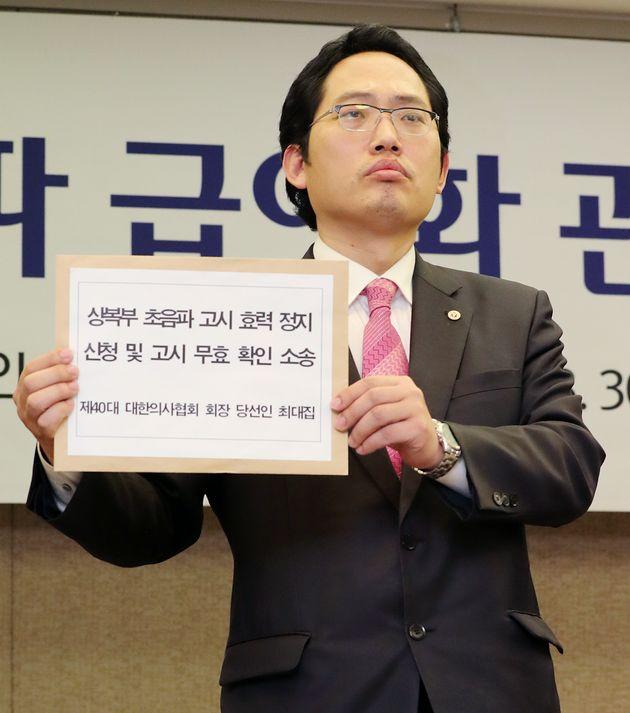 '문재인 케어 반대' 대한의사협회가 '집단행동'을