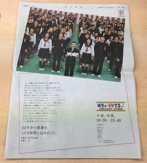 '무한도전'이 종영하는 날, 일본의 '무한도전'으로 불리던 장수 프로그램도