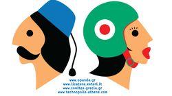 Φεστιβάλ των δύο Πολιτισμών: Ελλάδα – Ιταλία στην