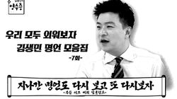 '김생민의 영수증'이 정규 방송 4개월여 만에