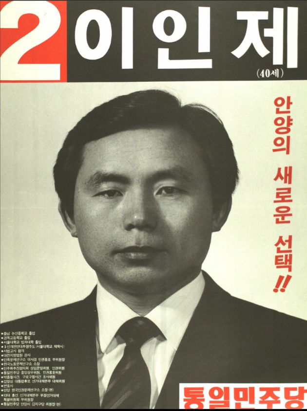 이인제 역대 선거 포스터를 통해 본 '피닉제' 출마의 역사