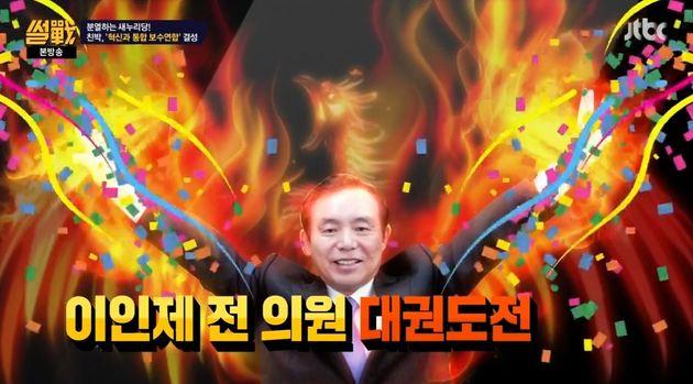 2016년 12월 JTBC '썰전'