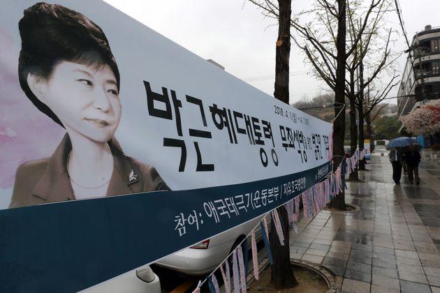 박근혜 지지자들이 서울중앙지방법원 앞에