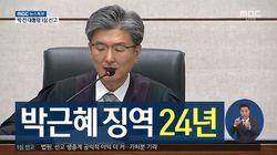 '박근혜 징역 24년' MBC 자막은
