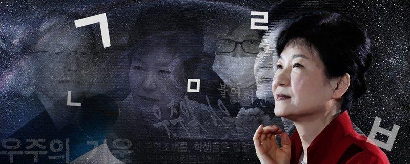박근혜의 키워드를 ㄱ(김기춘)부터 ㅎ(황교안)까지