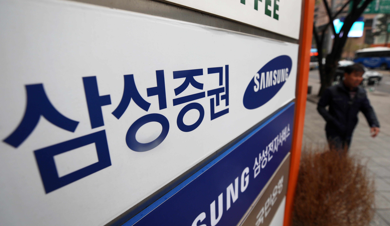 삼성증권은 '유령주식' 차단 '골든타임'을