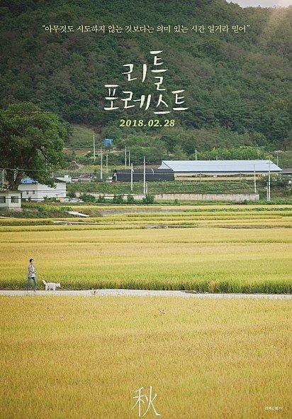 요즘 한국에서 '소확행'이 확산되는 진짜