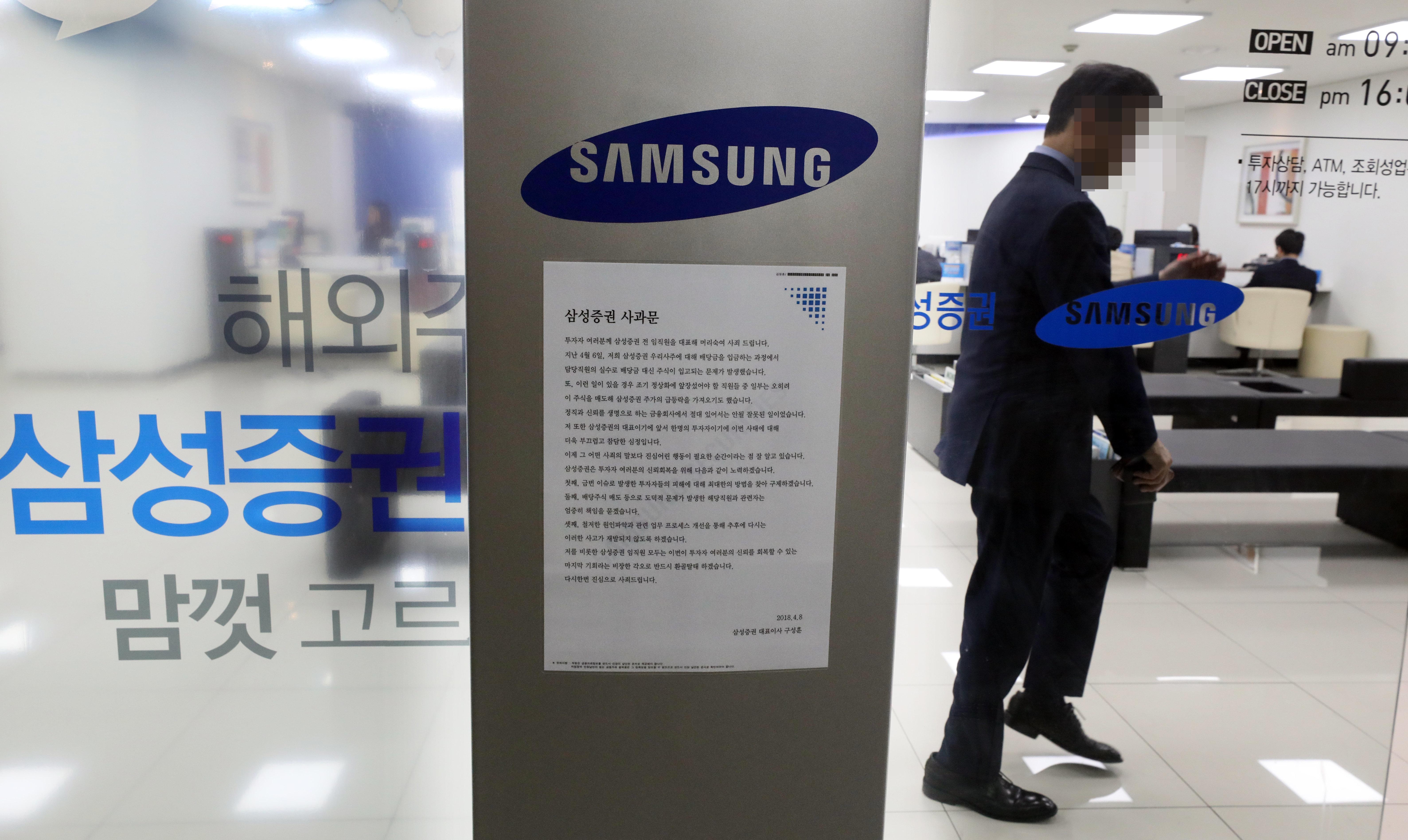 국민연금이 삼성증권 실사에