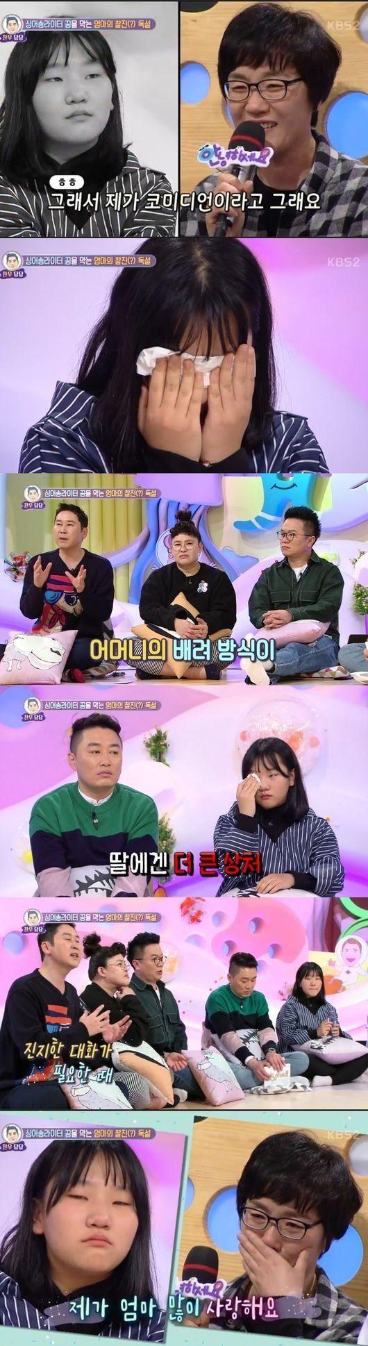 [어저께TV] '안녕' 신동엽, 독설엄마에 일침