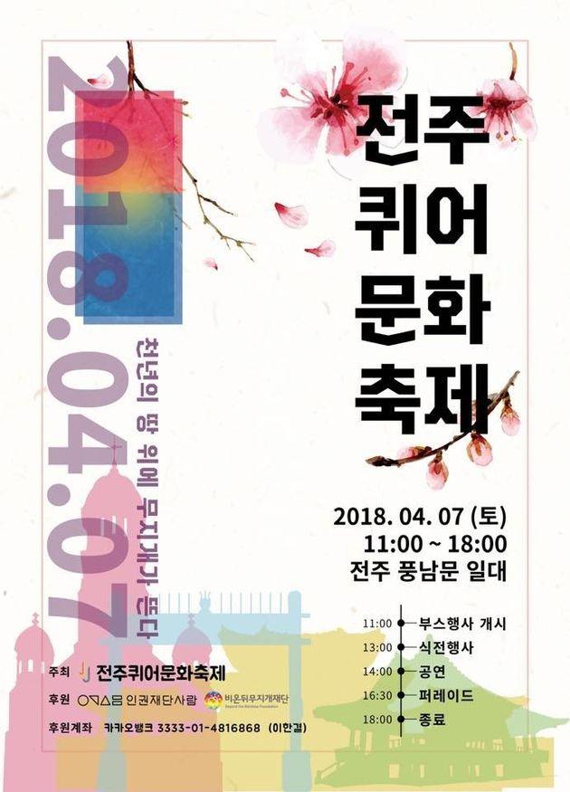 가장 한국적인 도시, 전주에서 열린