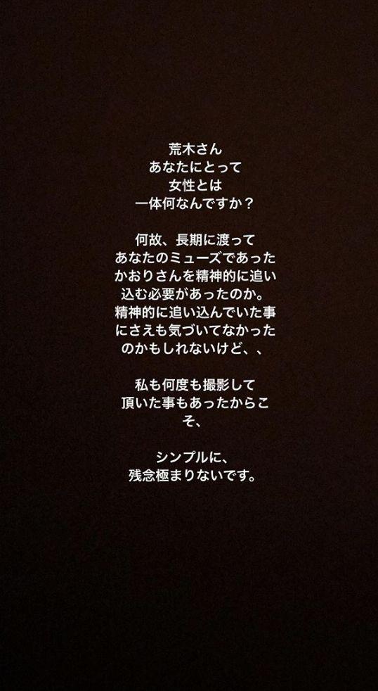 미즈하라 키코도 자신이 당한 성폭력을