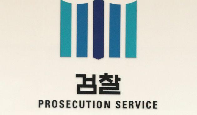 '노래방에서 후배 성추행'으로 구속된 현직 남자 검사에 대한 1심