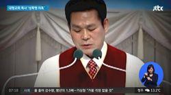 만민중앙교회 목사, 성폭행 혐의로 출국금지