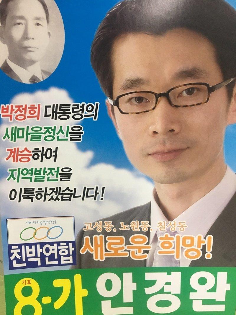 '친박연합' 출신 정치인이 더불어민주당에 공천 신청을