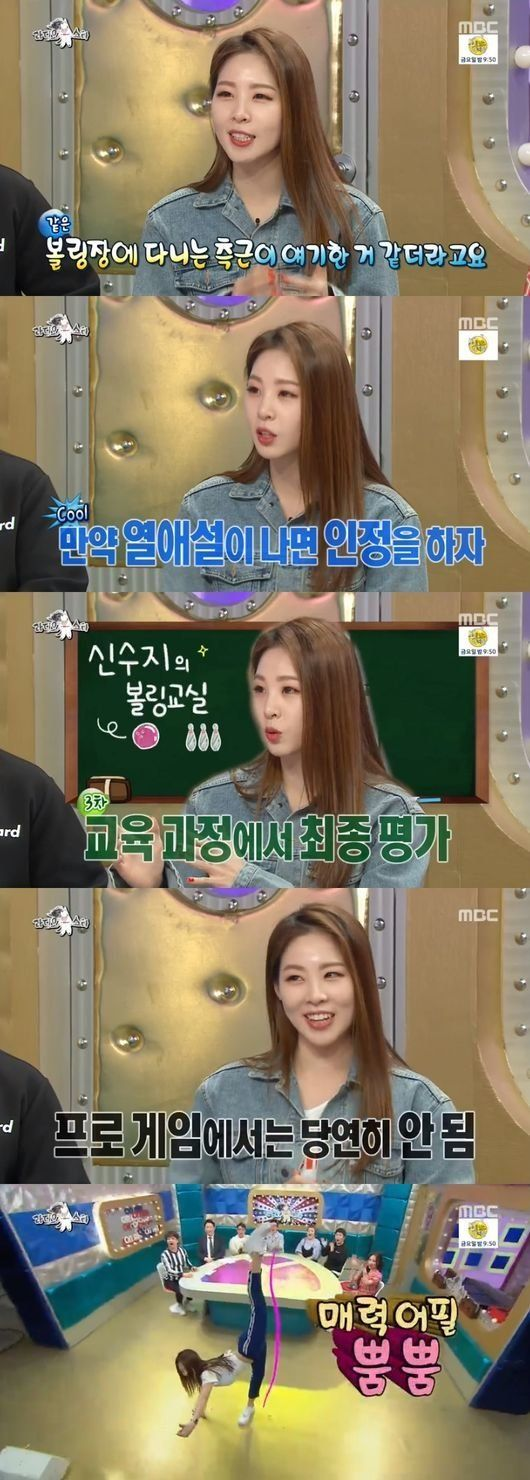 [Oh!쎈 리뷰]'라스' 신수지, 사랑은 볼링을 타고(feat.